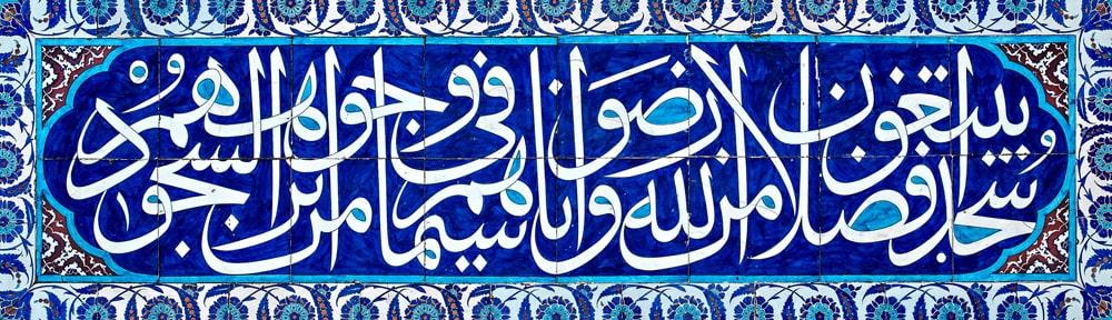 arabic writing on tile
